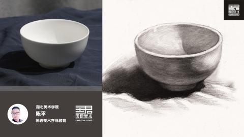 素描静物_单体_白色骨瓷碗_陈平