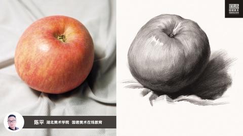 素描静物_单体_苹果4_陈平