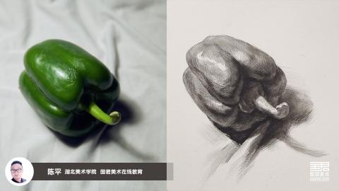 素描静物_单体_青椒2_陈平