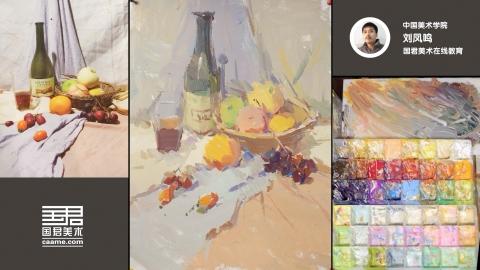 色稿_红酒瓶、水果、篮子、玻璃杯_刘凤鸣