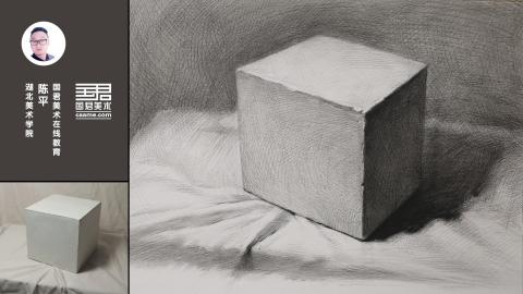 素描几何体_单体_正方体_陈平