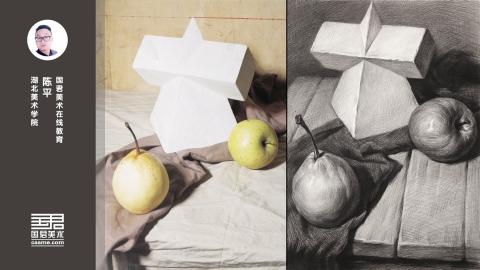 素描静物_从几何体到静物_八开_方锥穿插体、苹果、梨_陈平