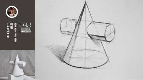几何体结构素描_单体_柱锥穿插体_柯略