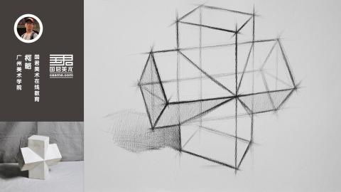 几何体结构素描_单体_方柱穿插体_柯略