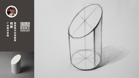 几何体结构素描_单体_圆柱斜面体_柯略