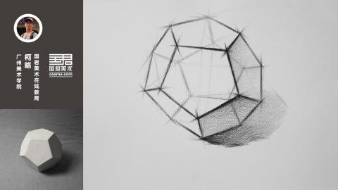 几何体结构素描_单体_十二面体_柯略