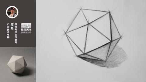 几何体结构素描_单体_二十面体_柯略
