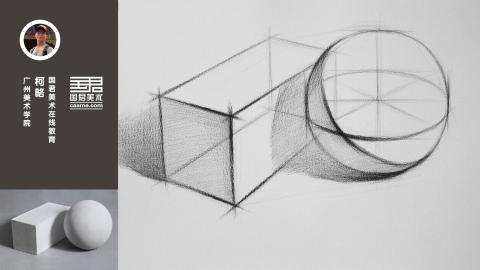 几何体结构素描_两个组合_长方体、球体_柯略