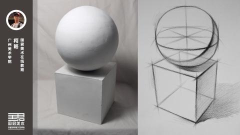几何体结构素描_两个组合_球体、正方体_柯略