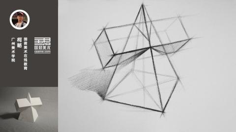 几何体结构素描_单体_方柱四菱锥穿插体_柯略