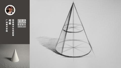 几何体结构素描_单体_圆锥体_柯略