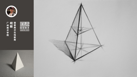几何体结构素描_单体_三菱锥_柯略