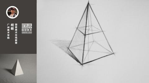 几何体结构素描_单体_四菱锥_柯略