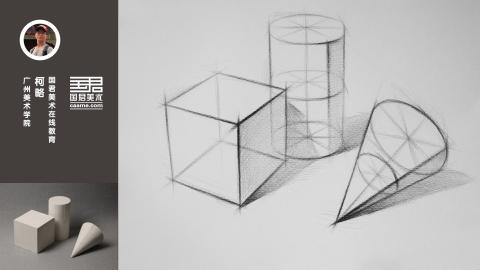几何体结构素描_三个组合_正方体、圆柱、圆锥_柯略