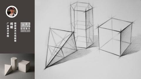 几何体结构素描_三个组合_四棱锥、六棱柱、正方体_柯略