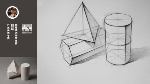 几何体结构素描_三个组合_三棱锥、六棱柱、圆柱体_柯略