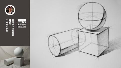 几何体结构素描_三个组合_圆柱体、球柱、正方体_柯略