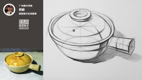 静物结构素描_单体_砂锅_柯略