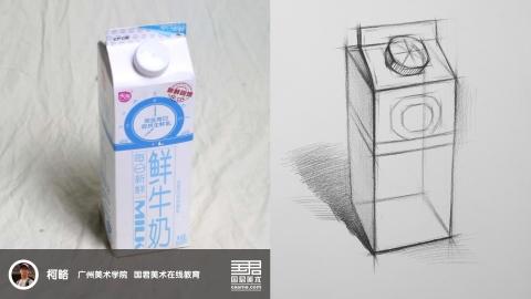 静物结构素描_单体_牛奶盒_柯略