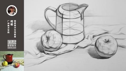 静物结构素描_组合_陶罐、红苹果、黄苹果_柯略
