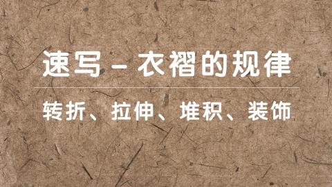 速写课堂_衣褶的原理_转折、拉伸、堆积、装饰_陈杰
