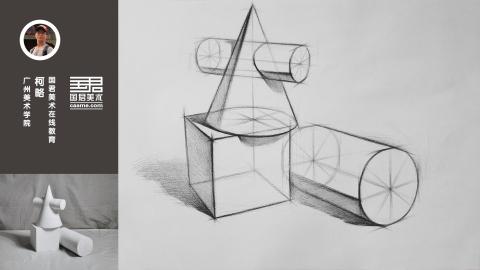 几何体结构素描_三个组合_柱锥穿插体、正方体、圆柱体_柯略