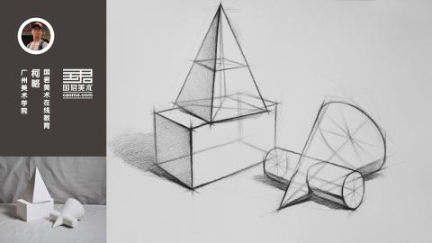 几何体结构素描_三个组合_四菱锥、长方柱、柱锥穿插体_柯略