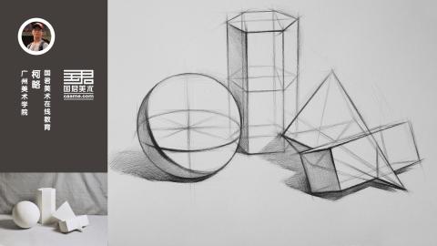 几何体结构素描_三个组合_球体、六菱柱、柱锥穿插体_柯略