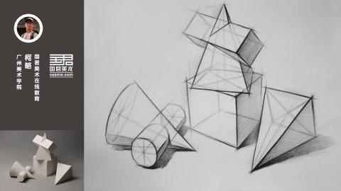 几何体结构素描_四个组合_圆柱圆锥穿插体、方柱方锥穿插体、正方体、四菱锥_柯略