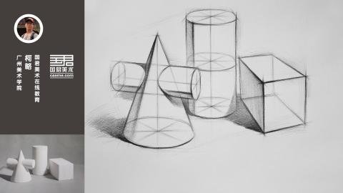 几何体结构素描_三个组合_柱锥穿插体、圆柱体、长方体_柯略