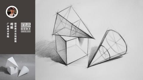 几何体结构素描_三个组合_四菱锥、正方体、圆锥体_柯略