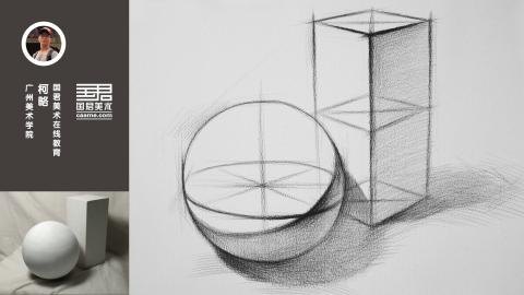 几何体结构素描_二个组合_球体、长方体_柯略