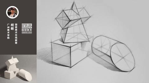 几何体结构素描_三个组合_方锥穿插体、长方体、斜面体_柯略