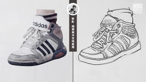 人物速写_局部脚/鞋子_adidas运动鞋_白描_李彭