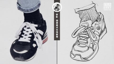 人物速写_局部脚/鞋子_运动鞋3/4角度_白描_李彭
