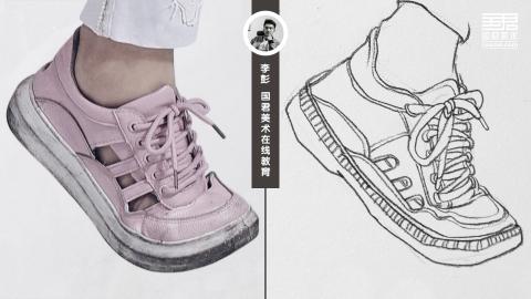 人物速写_局部脚/鞋子_女士运动鞋_白描_李彭