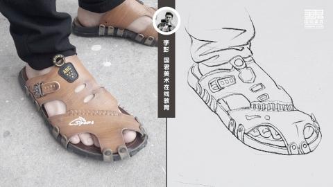 人物速写_局部脚/鞋子_男士皮鞋四分之三角度_白描_李彭
