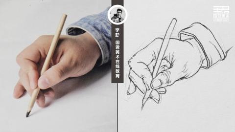 人物速写_局部手_手握笔_白描_李彭
