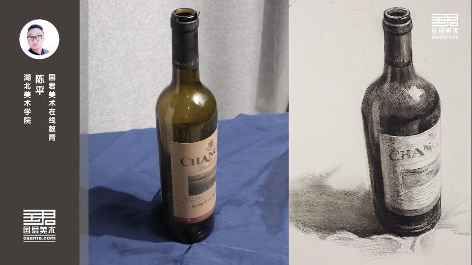 素描静物 单体 红酒瓶 陈平