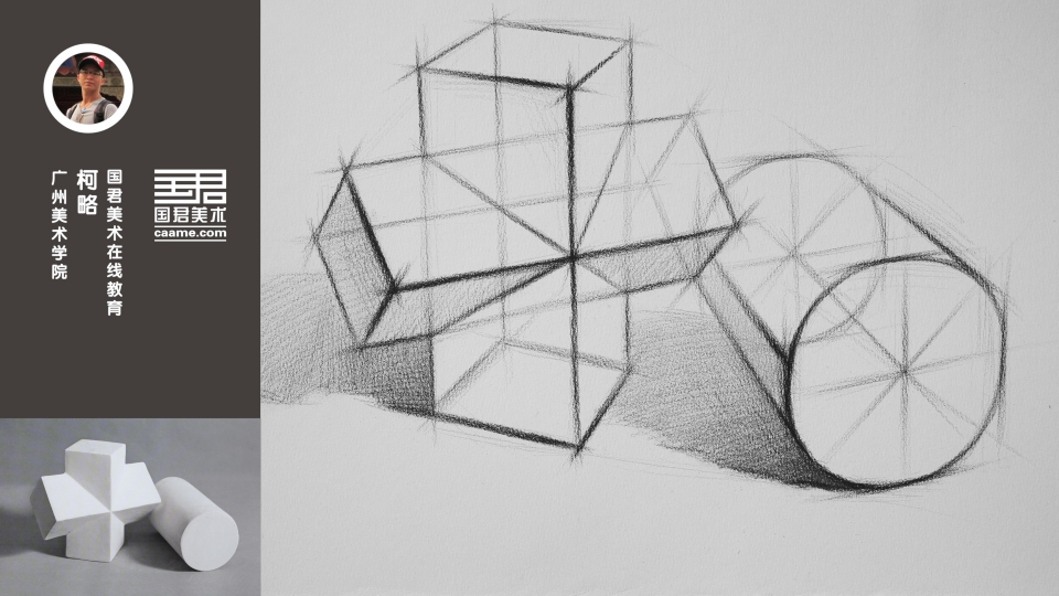 几何体结构素描 两个组合 方柱穿插体 圆柱体 柯略图片