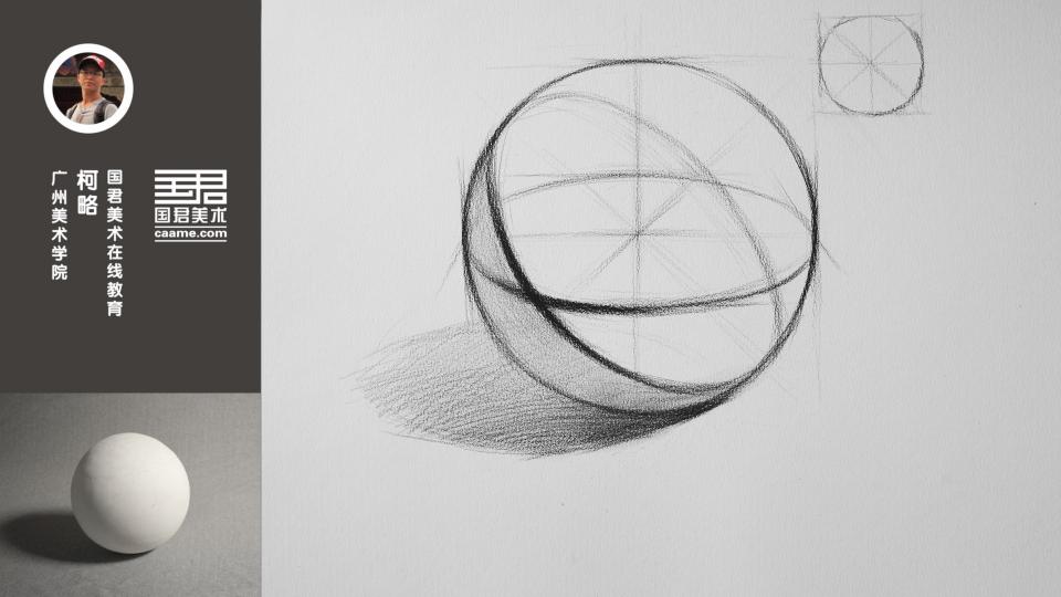 几何体结构素描_单体_球体_柯略