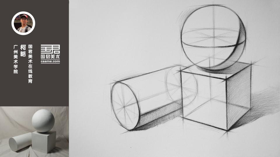 几何体结构素描 三个组合 圆柱体 球柱 正方体 柯略图片