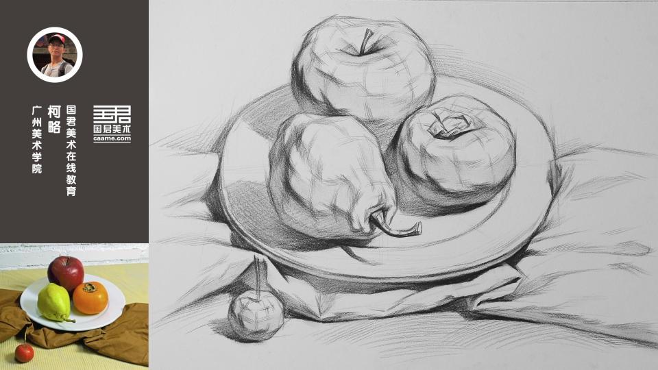 静物结构素描_组合_盘子、苹果、梨、柿子_柯略