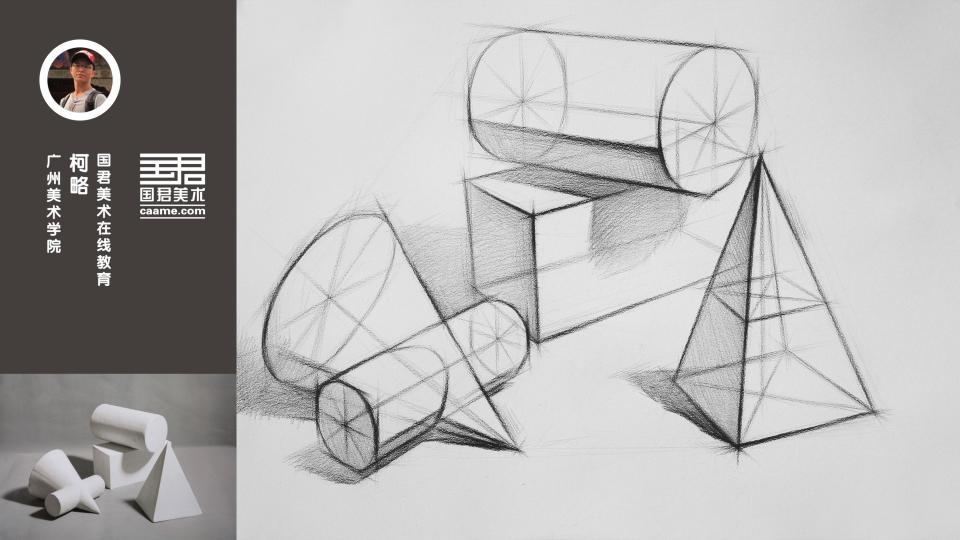 几何体结构素描 四个组合 柱锥穿插体 圆柱体 长方体 四菱锥 柯略图片