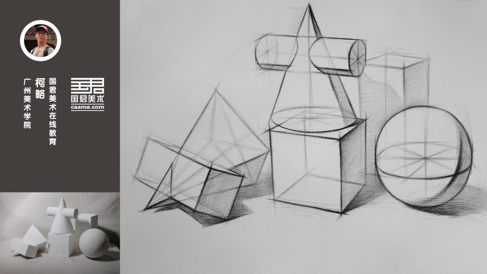 几何体结构素描_五个组合_方锥穿插体、柱锥穿插体、正方体、长方体、球体_柯略