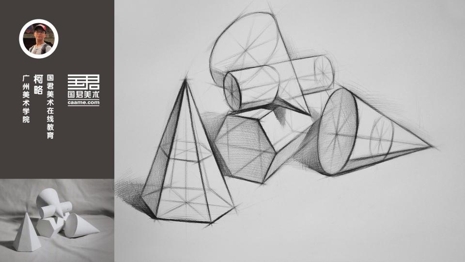 几何体结构素描_四个组合_六菱锥、柱锥穿插体、六菱体、圆锥_柯略