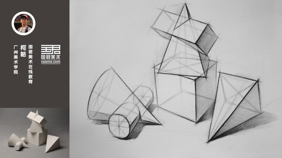 几何体结构素描 四个组合 圆柱圆锥穿插体 方柱方锥穿插体 正方体 四菱图片