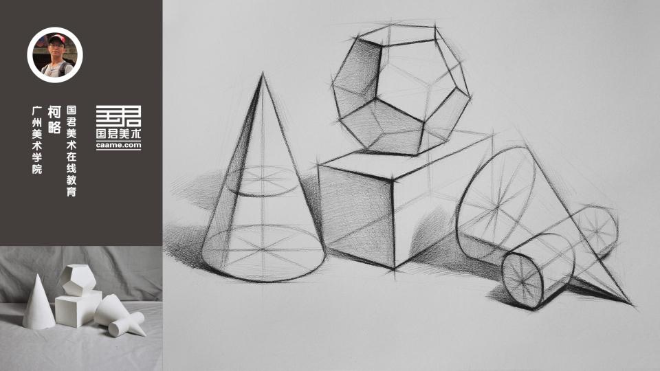 几何体结构素描 四个组合 圆锥体 十二面体 长方体 圆柱圆锥穿插体 柯略图片
