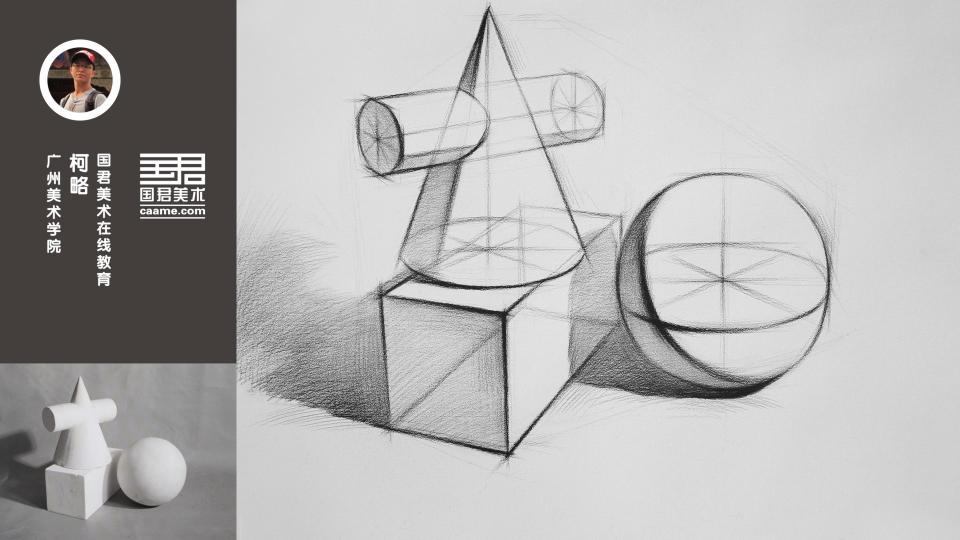 几何体结构素描 三个组合 柱锥穿插体 长方体 球体 柯略图片