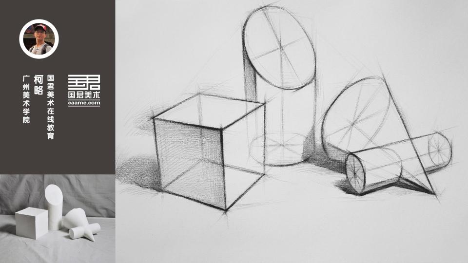 几何体结构素描_三个组合_正方体、斜面体、柱锥穿插体_柯略